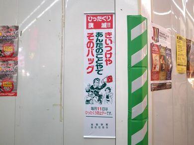 010210_hittakuri.jpg