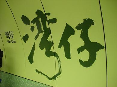 090309_wanchai_logo.jpg