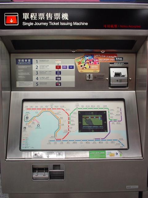 MTR発券機