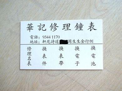 121010_tokei9.jpg