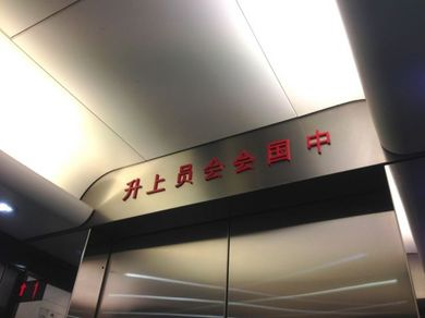 150313_chinaclub2.jpg
