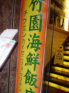 151210_chikuen.jpg