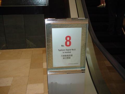 台風シグナル8