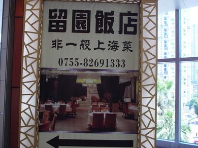 290808_liu_yuan.jpg