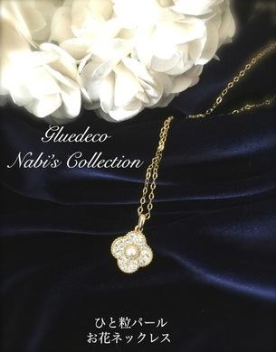 hitotsubupearl_ohana_necklace.jpg