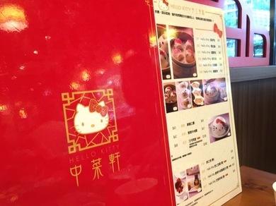 kitty_menu.jpg