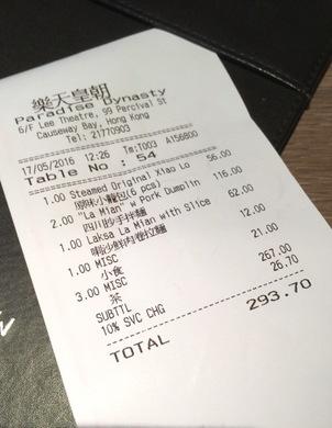 paradisedynasty_receipt.jpg