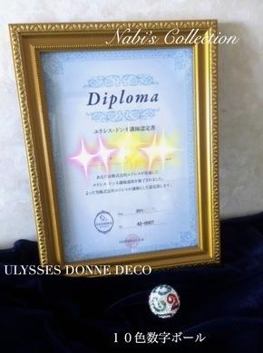 ulysses_diploma.jpg